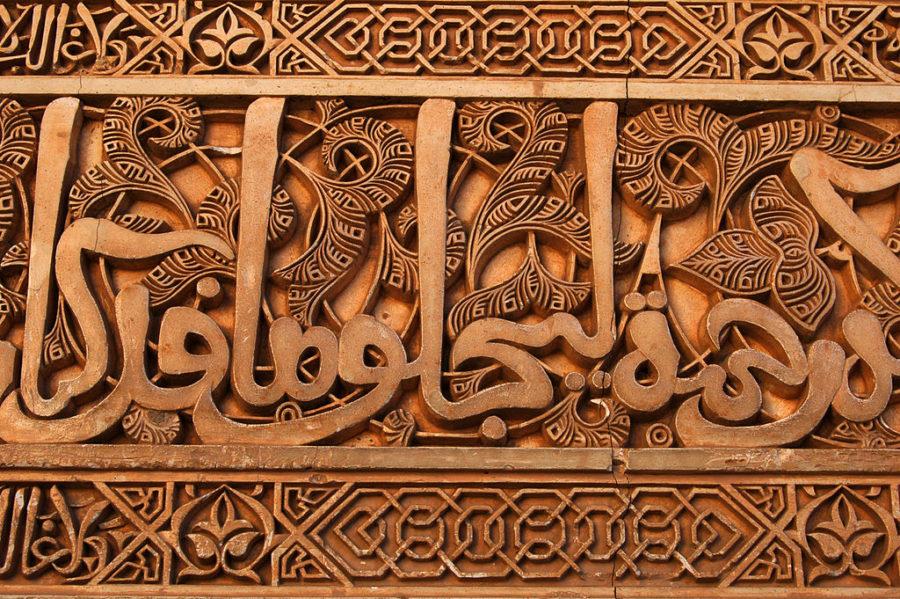 By gema de la fuente (La Alhambra) [CC BY-SA 2.0 (https://creativecommons.org/licenses/by-sa/2.0)], via Wikimedia Commons